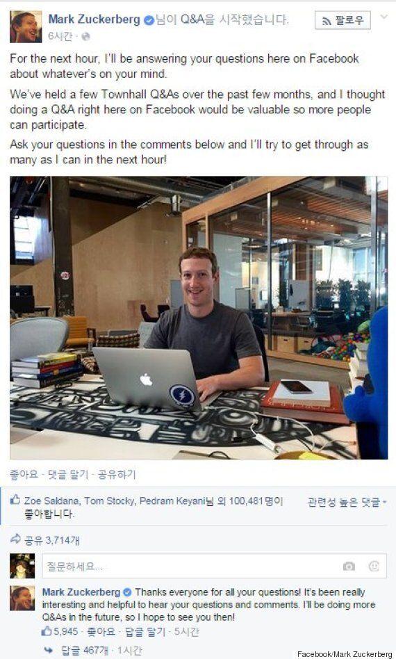 주커버그가 페이스북에서 진행한 '뭐든지 물어보세요'