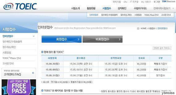 YBM 토익 환불수수료 논란 대법원