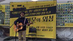 [허핑턴 인터뷰] '세월호 버스킹' 이광석