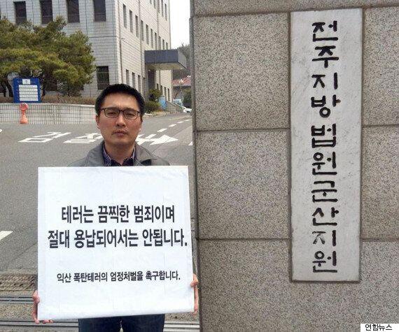 '토크 콘서트 테러' 10대, 무릎 꿇고