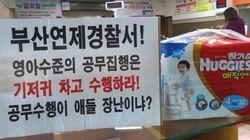 박근혜 전단 살포자, 경찰에 기저귀