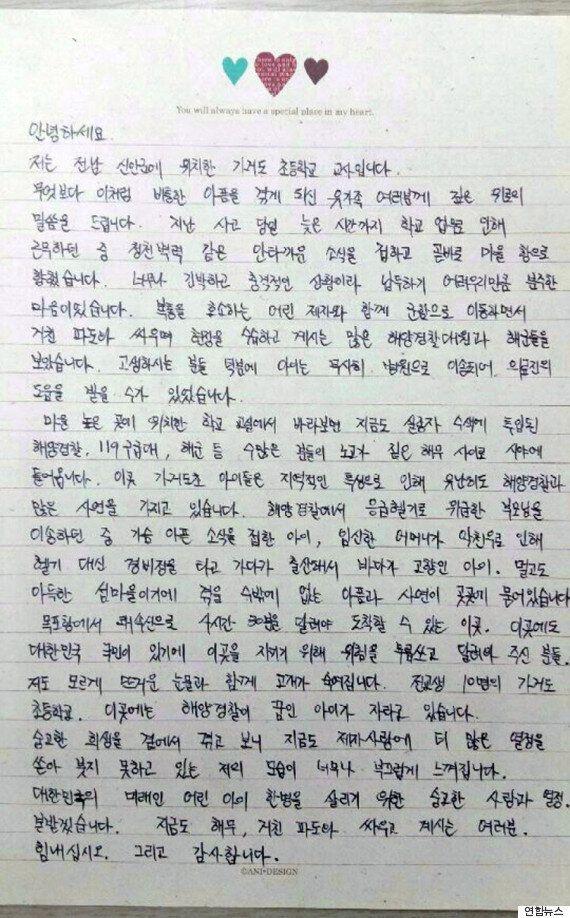 가거도 헬기 요청했던 학교 선생님의 편지...