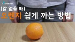 오렌지 쉽게 까는