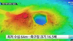 축구장 16배 크기 '해저분화구'