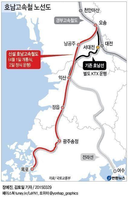 호남고속철 개통...광주-서울 1시간