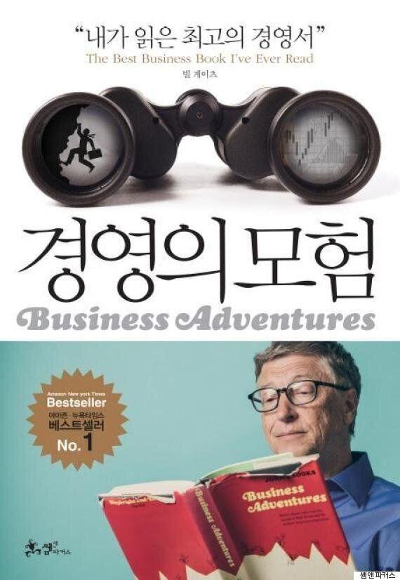 빌 게이츠가 추천하는 책