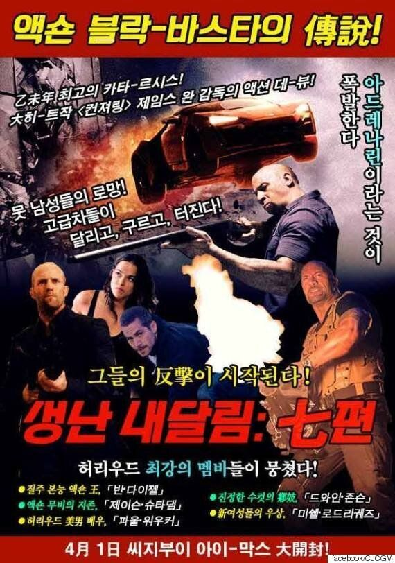 CGV 예매어플의 만우절 장난, '성난 내달림'이 된 '분노의