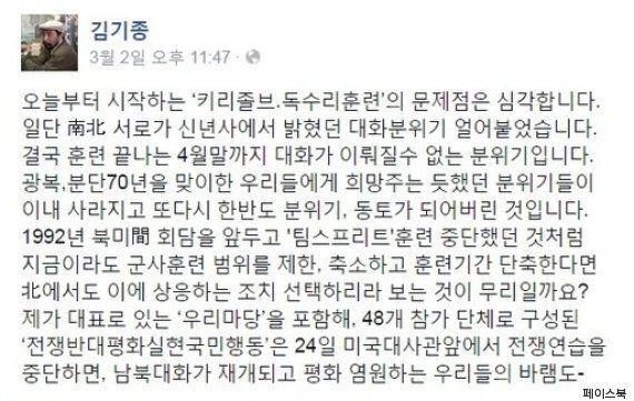 [업데이트] 리퍼트 대사 습격한 김기종은
