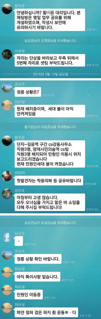 삼성물산, 민원 제기한 민간인 조직적