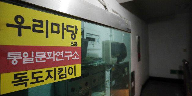 경찰, 미국대사 습격 김기종씨 집·사무실
