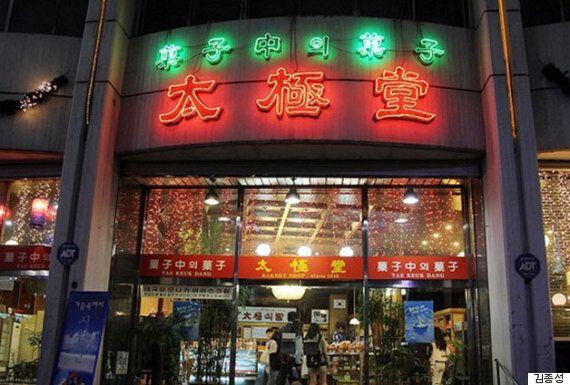 서울에서 가장 오래된 빵집, 장충동