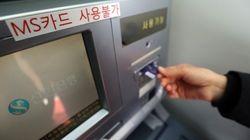 이제 ATM서 마그네틱 카드 현금서비스 이용