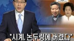 노무현 '논두렁 피아제'는 국정원의