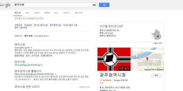 구글서 '광주시청' 검색하면 '홍어'