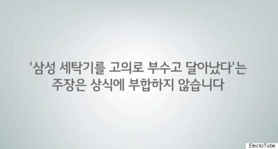 [세탁기 파손] 삼성