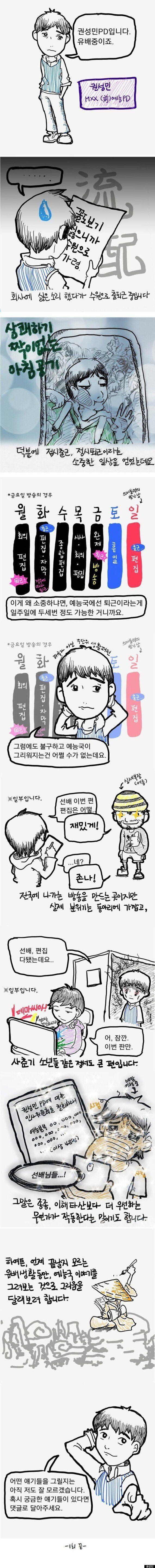 '해고' MBC 권성민 PD의 예능국