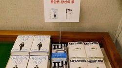 MB에 관한 책 2권 나란히 진열한