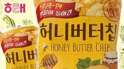 허니버터칩 판매 사기 20대