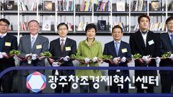 박근혜 경제의 허구성 | '역동적 혁신 경제'라는 말의
