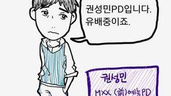 MBC, '회사 비판 웹툰' 그린 예능PD