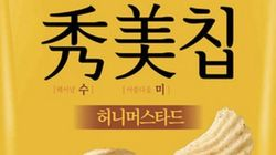 수미칩, 허니버터칩