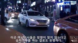 월스트리트저널이 보도한 '서울