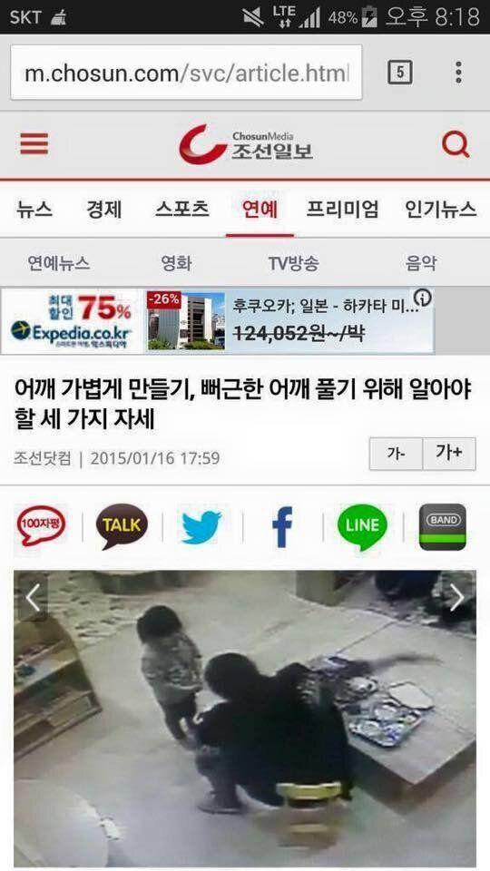 [단독] 조선닷컴, 건강 기사에 '아동학대 화면' 게재해