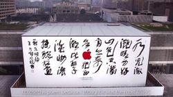아시아 최대 '애플 스토어', 중국 항저우에
