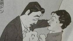 도쿄신문이 그린 박근혜 대통령과 아베