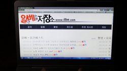 올해 삭제조치된 '일베' 게시글