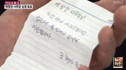 박창진 사무장, 조현아 '사과 쪽지'