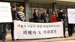 성추행 혐의 서울대 K교수 구속영장