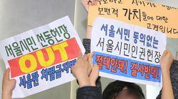 '성소수자 조항 논쟁' 서울인권헌장 합의