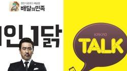 '배달의 민족' vs '다음카카오' 배달앱으로