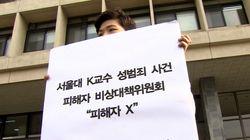서울대 성추행 피해자들