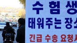 '서울 광문고' 대신 '광명 광문고'에 수능 보러간