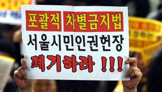 서울인권헌장 공청회 파행