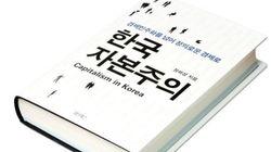 한국 '자본주의'와 '한국'