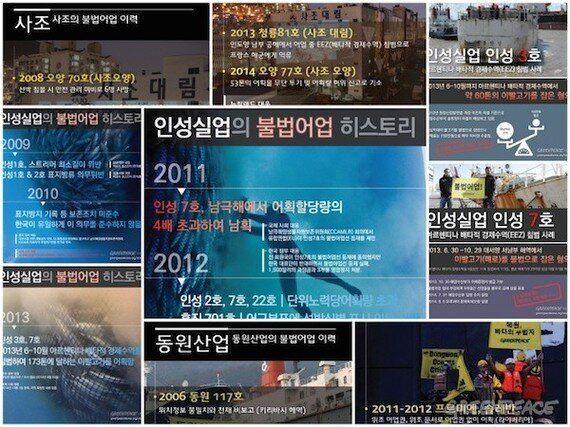 놀랍고 당혹스러운 한국 기업들의 불법어업