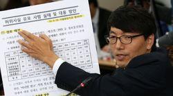 법무·경찰 국감서 '사이버 명예훼손 수사'