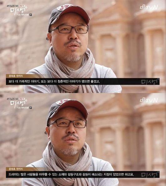 '미생' 윤태호 작가