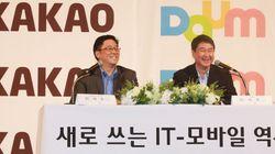 다음카카오 D-1 : 매머드급 IT기업이
