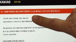 다음카카오, 검열논란 관련 사과문
