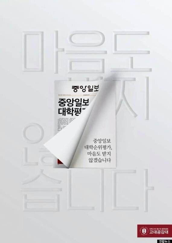언론사 대학평가, 거부움직임 어디까지