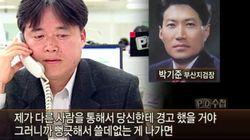 PD 협박 스폰서검사 박기준, '면직' 정당