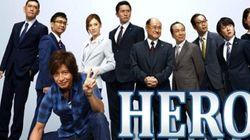 기무라타쿠야의 '히어로2'가 한국 검찰에 주는
