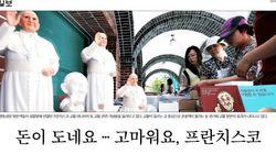 교황이 '돈'으로만 보이는 한국