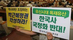 MB 때도 안 한 '한국사 국정교과서'