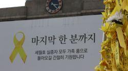 세월호 참사 100일의 피해·수색·지원