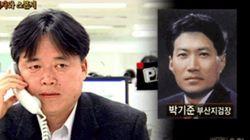 '언론탄압' 상흔 : PD수첩 '씁쓸한